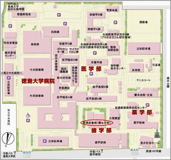 蔵本キャンパス
